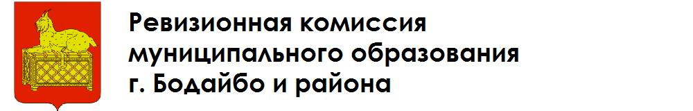 Ревизионная комиссия муниципального образования г. Бодайбо и района